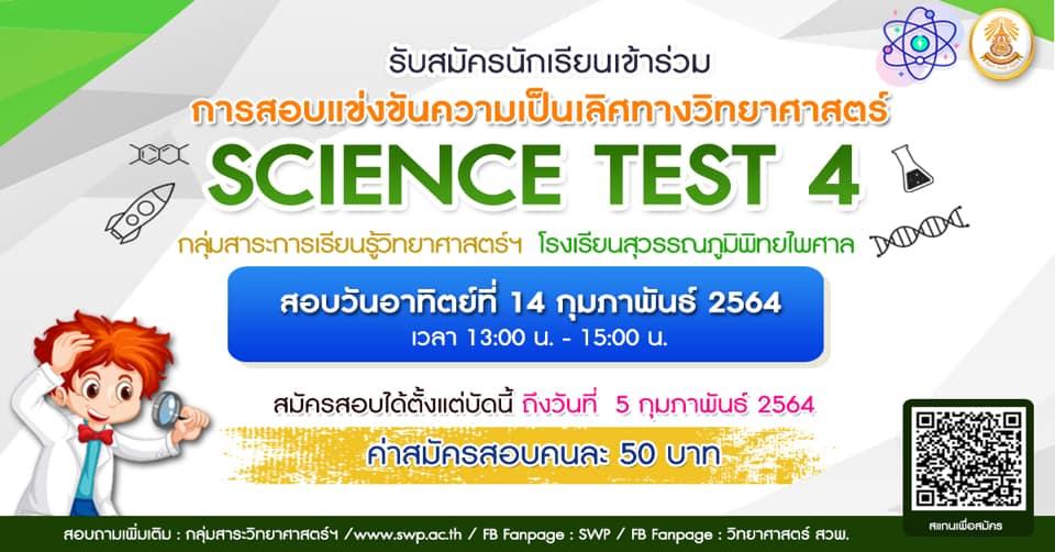 การสอบแข่งขันความเป็นเลิศทางวิทยาศาสตร์