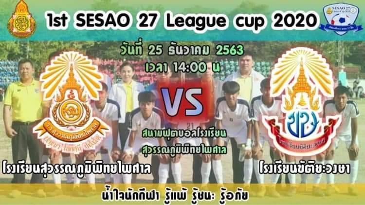 การแข่งขันฟุตบอลลีก สพม.27 ระหว่างทีม โรงเรียนสุวรรณภูมิพิทยไพศาล พบกับ ทีมโรงเรียนขัตติยะวงษา