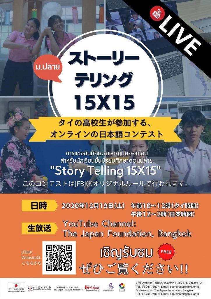 ประชาสัมพันธ์ จากกลุ่มสาระภาษาต่างประเทศ (ภาษาญี่ปุ่น) เชิญชวนทุกท่านร่วมให้กำลังใจนักเรียน