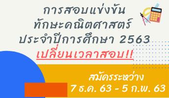 การสอบแข่งขันทักษะคณิตศาสตร์ ประจำปีการศึกษา 2563