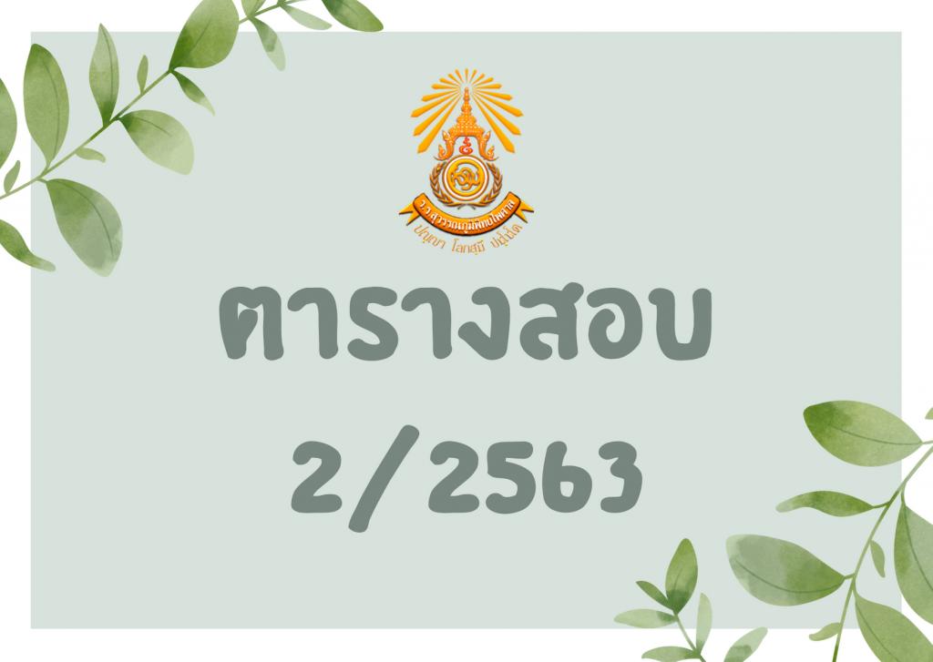 ตารางสอบกลางภาคประจำปีการศึกษา 2/2563