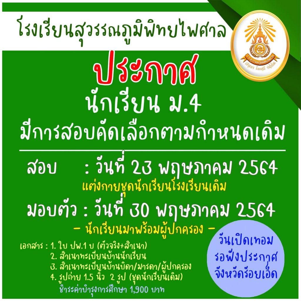 ประกาศการการสอบคัดเลือก ม.1 และ ม.4 ปีการศึกษา 2564