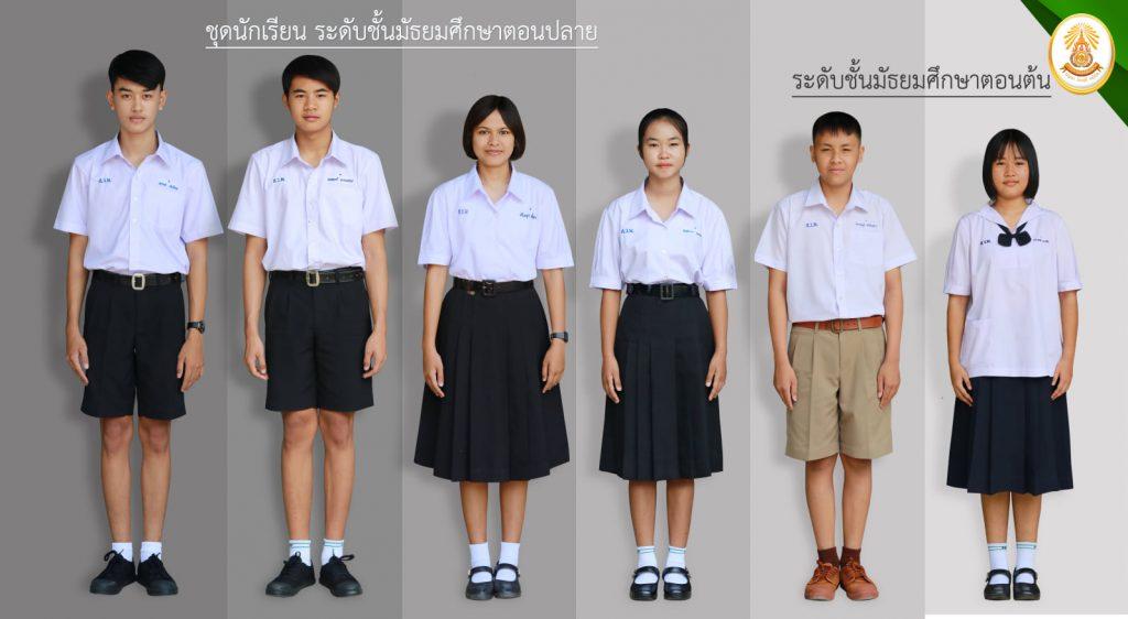 รูปแบบการแต่งกาย นักเรียนโรงเรียนสุวรรณภูมิพิทยไพศาล