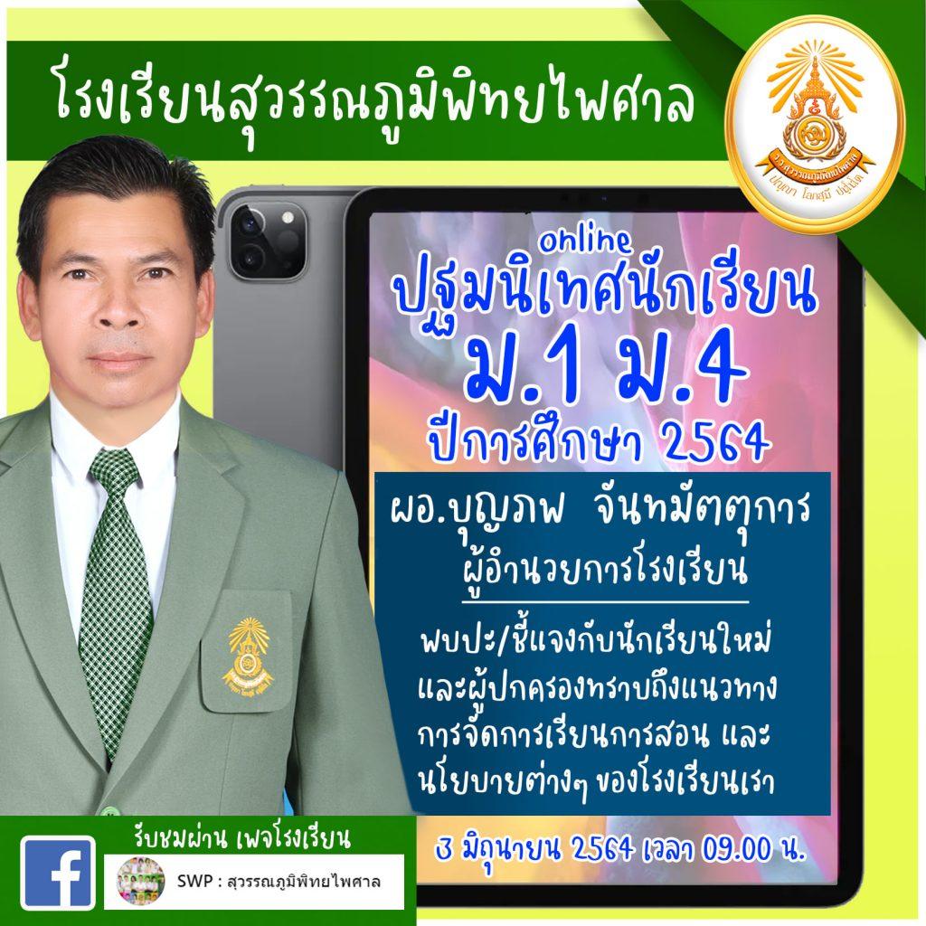 การปฐมนิเทศ (ออนไลน์) นักเรียน ม.1 ม.4 ใหม่ ปีการศึกษา 2564