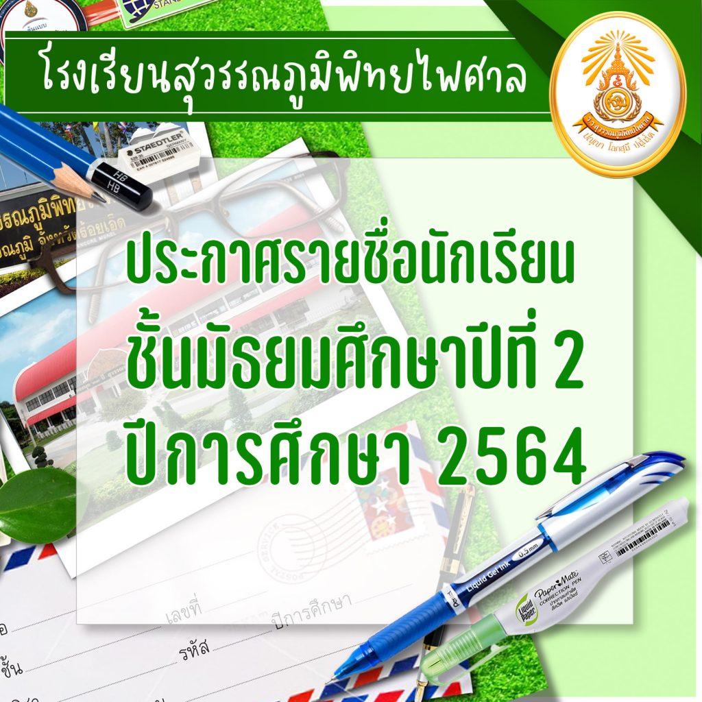 ประกาศรายชื่อนักเรียน ม.2 ปีการศึกษา 2564