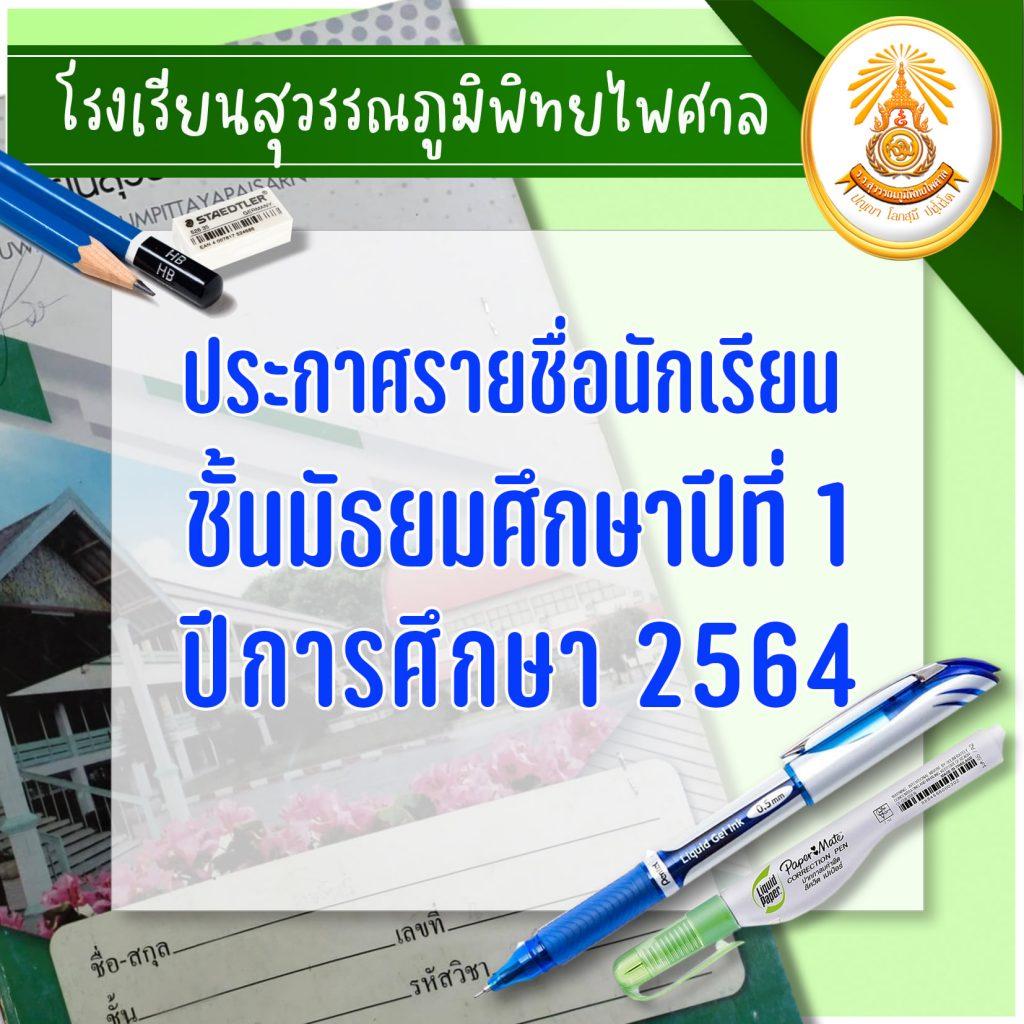 ประกาศรายชื่อนักเรียนชั้นมัธยมศึกษาปีที่ 1 ปีการศึกษา 2564