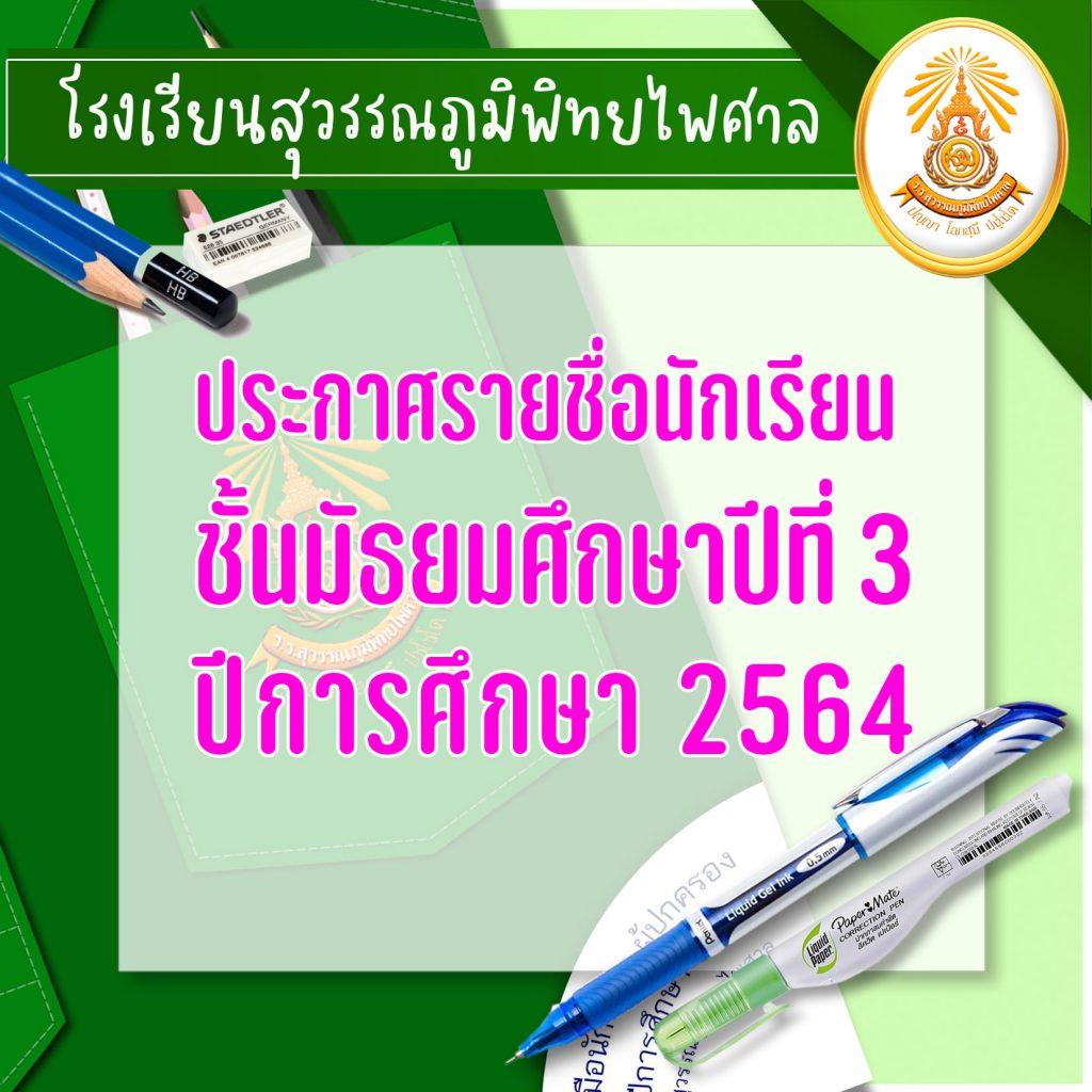 ประกาศรายชื่อนักเรียน ม.3 ปีการศึกษา 2564