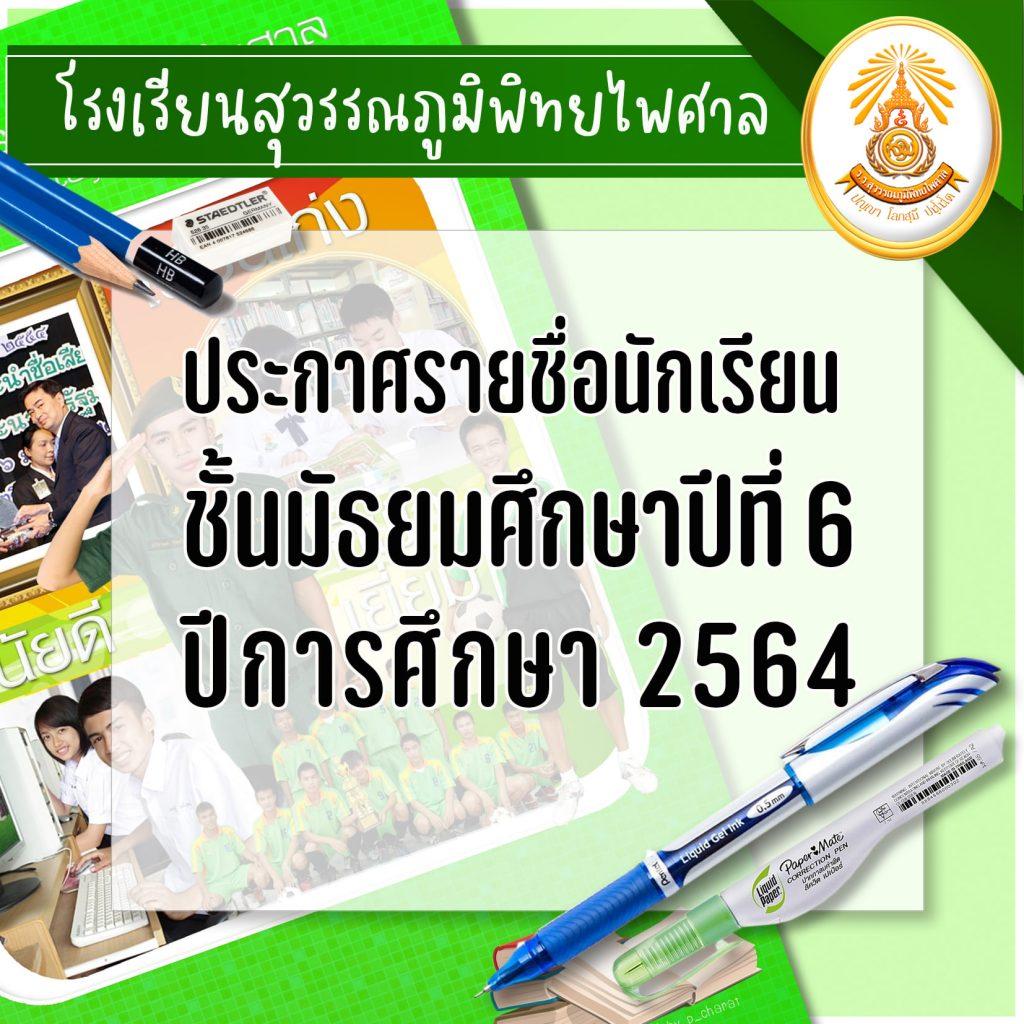 ประกาศรายชื่อนักเรียน ม.6 ปีการศึกษา 2564