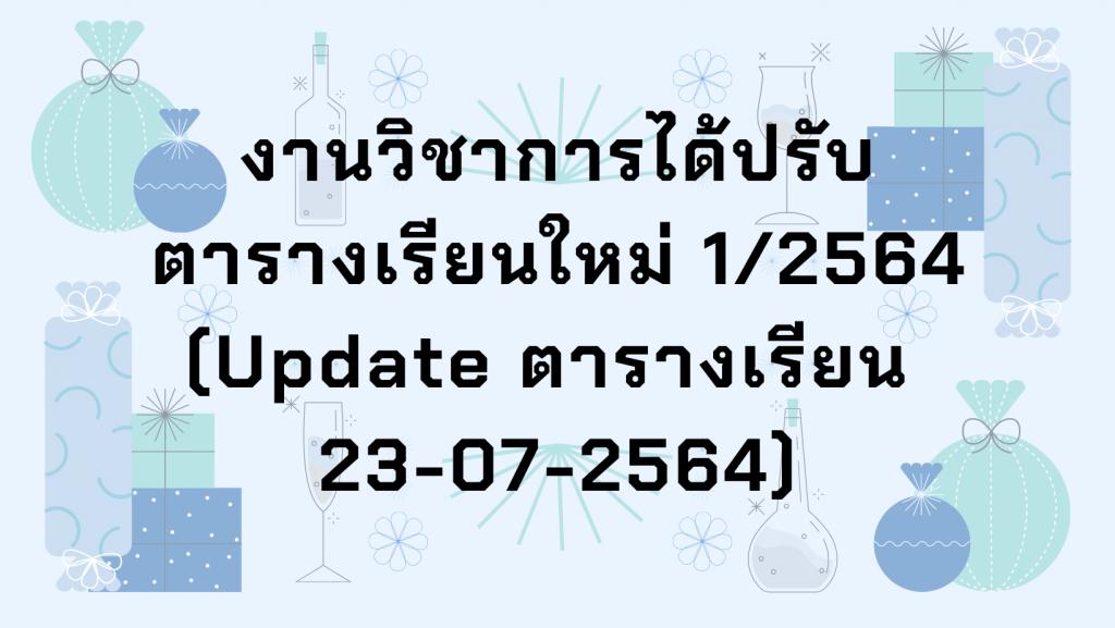 งานวิชาการได้ปรับตารางเรียนใหม่ 1/2564
